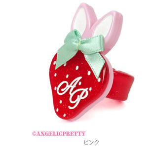 Angelic Pretty - Little Bunny Strawberryリング ピンク