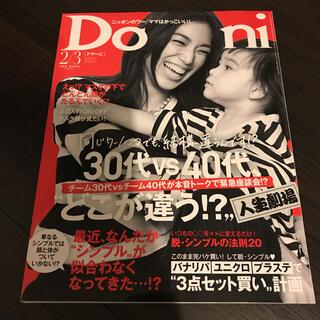 コウブンシャ(光文社)のDomani 2.3月号(美容)