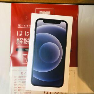 アイフォーン(iPhone)のiPhone12 mini 128GB ブラック SIMフリー 新品・未使用(スマートフォン本体)