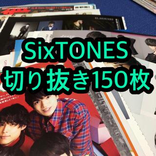 ジャニーズ(Johnny's)の【期間限定出品】SixTONES 雑誌切り抜きセット(アート/エンタメ/ホビー)