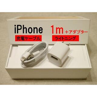 アイフォーン(iPhone)のiphone 充電ケーブル lightning 1本+ACアダプター q(バッテリー/充電器)
