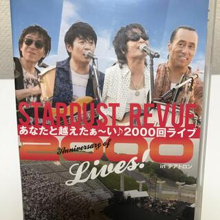 スターダストレビュー STARDUST REVUE 限定DVD 2000回ライブ(ミュージック)