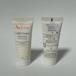 Avene - アベンヌ 薬用ハンドクリーム サンプル