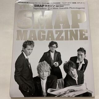 スマップ(SMAP)のSMAPマガジン anan(アート/エンタメ/ホビー)