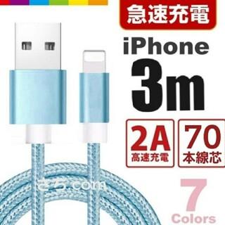 アイフォーン(iPhone)のiPhone 充電器 ライトニングケーブル 3m lightning cable(バッテリー/充電器)