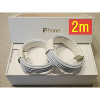 アイフォーン(iPhone)のiphone 充電ケーブル lightning 2m×2本 f(バッテリー/充電器)