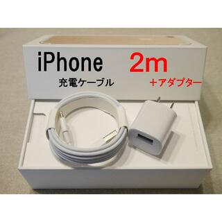 アイフォーン(iPhone)のiphone 充電ケーブル lightning 2m×1本+ACアダプター g(バッテリー/充電器)
