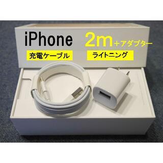 アイフォーン(iPhone)のiPhoneケーブル2m×1本+ACアダプターセット u(バッテリー/充電器)