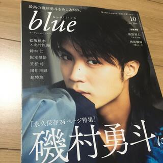 Audition blue 2019.10(アート/エンタメ/ホビー)