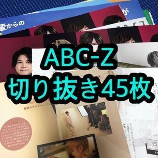 エービーシーズィー(A.B.C.-Z)の【期間限定出品】ABC-Z 雑誌切り抜きセット(アート/エンタメ/ホビー)
