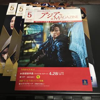 アジアマガジン 2021 5月号 韓流通信  5冊セット(アート/エンタメ/ホビー)