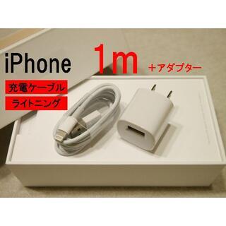 アイフォーン(iPhone)のiphone 充電ケーブル lightning 1本+ACアダプター w(バッテリー/充電器)
