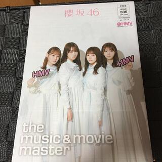 HMV 1冊 表紙 特集 欅坂46 いきものがかり 美品 即購入OK(アート/エンタメ/ホビー)