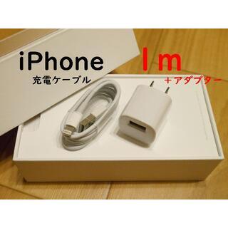 アイフォーン(iPhone)のiphone 充電ケーブル lightning 1本+ACアダプター e(バッテリー/充電器)