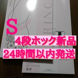 プリンセススリム Sサイズ 4段ホック 正規品