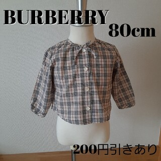 バーバリー(BURBERRY)のBURBERRYチェックブラウス80cm バーバリー ファミリア(シャツ/カットソー)