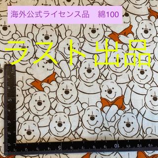 ディズニー(Disney)の新品●ラスト海外直輸入プーさん 綿100 (生地/糸)
