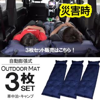 エアーマット アウトドア、災害時、厚手車中泊マット テントマット (寝袋/寝具)