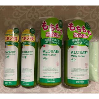 アカチャンホンポ(アカチャンホンポ)の新品未使用 アロベビー ミルクローション UV アウトドア ミスト セット(ベビーローション)
