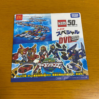 トミカ DVD 2020(ミニカー)