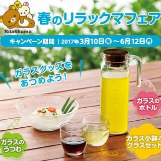 サンエックス(サンエックス)のリラックマ ガラスのボトル 非売品 ローソン景品特典 先着景品(食器)