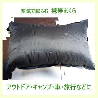 1つあると便利!!旅行/アウトドア/キャンプ/車内用/非常用 携帯枕(寝袋/寝具)