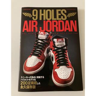 ナイキ(NIKE)の新品 9 HOLES AIR JORDAN ナインホールズ エアジョーダン(ファッション/美容)