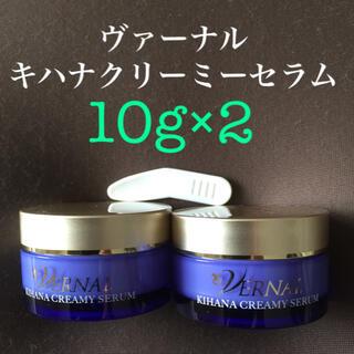 VERNAL - ヴァーナル  キハナクリーミーセラム 10g×2(計20g)【新品未使用】