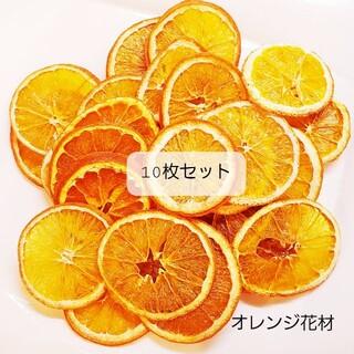 オレンジ花材(10枚)(ドライフラワー)