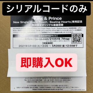 Johnny's - Magic Touch BeatingHearts King&Prince 新曲