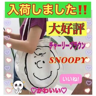 【 SNOOPY 】チャーリーブラウン フェイス バッグ スヌーピー かわいい