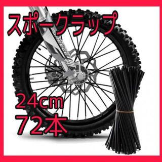スポークスキン スポークカバー スポークラップ バイク sr400 ftr カブ(その他)