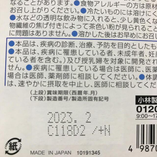 小林製薬(コバヤシセイヤク)のイージーファイバー 乳酸菌プレミアム コスメ/美容のダイエット(ダイエット食品)の商品写真