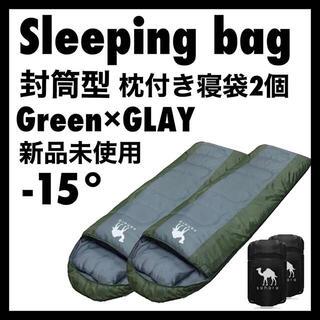枕付き封筒型寝袋 −15度対応 グリーン 2個セット(寝袋/寝具)