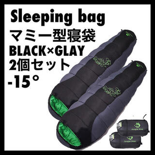 ♦︎寝袋 マミー型 秋冬用★キャンプ 車中泊 ブラック×グレー2個セット(寝袋/寝具)