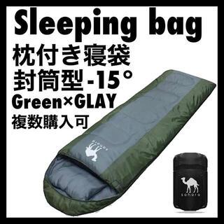 枕付き封筒型寝袋 −15度対応 グリーン(寝袋/寝具)