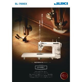 【新品未開封品】JUKI ジューキ SL-700EX 職業用ミシン(その他)