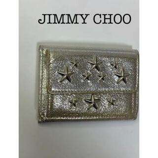 ジミーチュウ(JIMMY CHOO)のジミーチュウミニ財布 シルバー(財布)