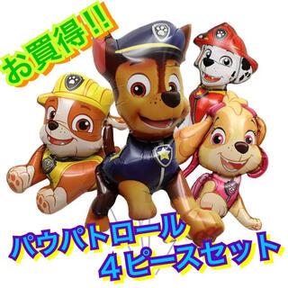 ディズニー(Disney)のパウパトロール☆4点セット☆バルーン☆風船☆誕生日☆パーティー☆バースデー☆犬(その他)