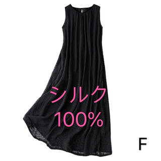 表地シルク絹100%ノースリーブワンピースフリー着丈103肩間33身幅58黒水玉