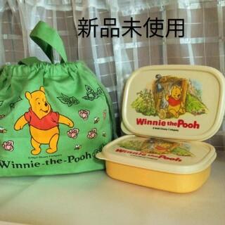 ディズニー(Disney)のプーさんお弁当箱・プーさんランチボックス・プーさん巾着袋 新品3点セット!(弁当用品)