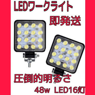LEDライト 作業灯 ワークライト 二個セット 照明 投光器 車 船 トラック (その他)