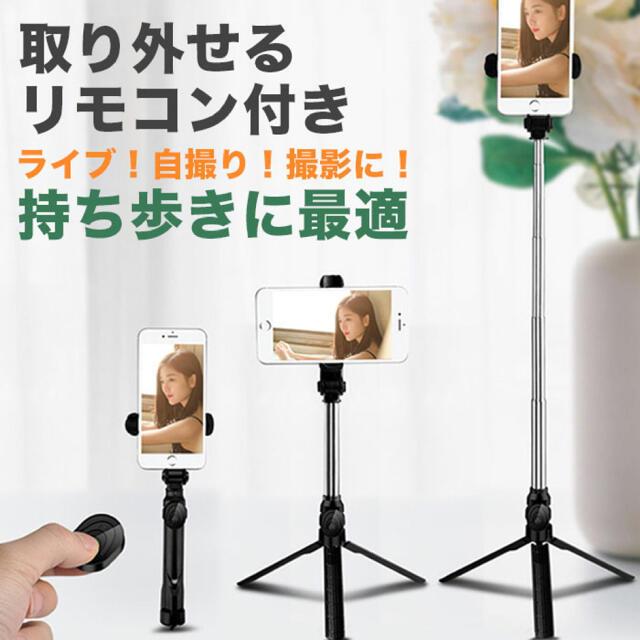 セルカ棒 自撮り棒 三脚付き Bluetooth リモコンシャッター付き 大人気 スマホ/家電/カメラのスマホアクセサリー(自撮り棒)の商品写真