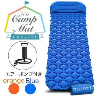エアーマット 花見 超軽量 車中泊 最新版 キャンプマット 空気入れ ポンプ(寝袋/寝具)