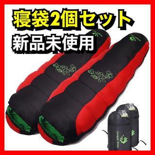 寝袋 マミー型 秋冬用 キャンプ 車中泊 ブラック×レッド2個セット(寝袋/寝具)