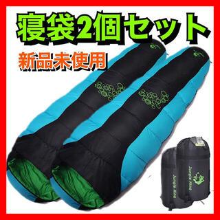 寝袋 マミー型 秋冬用 キャンプ 車中泊 ブラック×ブルー2個セット(寝袋/寝具)