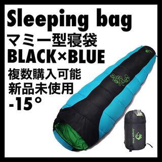 寝袋 マミー型 秋冬用 キャンプ 車中泊 アウトドア 防災 ブラック×ブルー(寝袋/寝具)