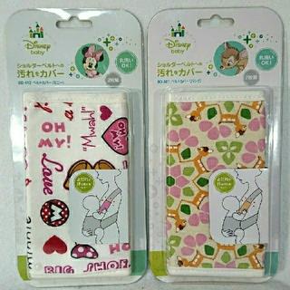 ディズニー(Disney)のベルトカバー  2枚組×2個セット【バンビ・ミニー】(ベビーカー用アクセサリー)