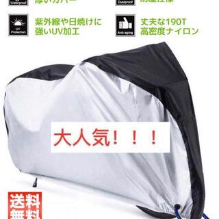 自転車カバー 防水 飛ばない UVカット (その他)