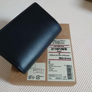 ムジルシリョウヒン(MUJI (無印良品))の(マロンボム様専用)無印良品三つ折り財布(折り財布)